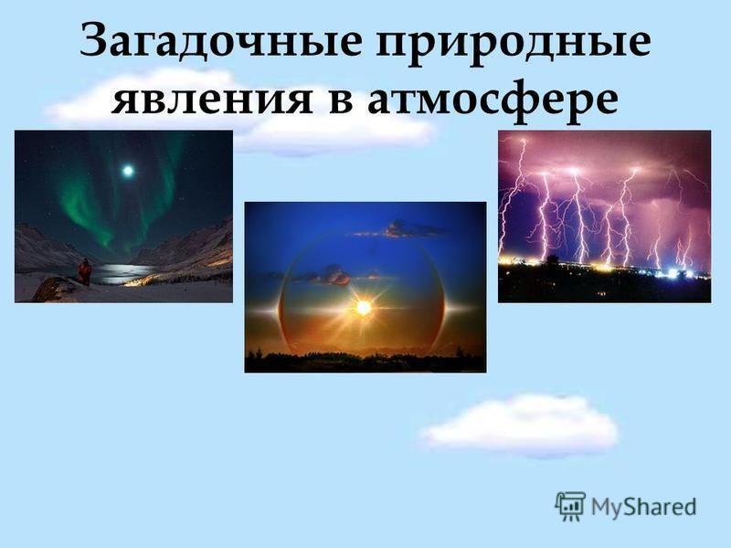 Загадочные природные явления в атмосфере