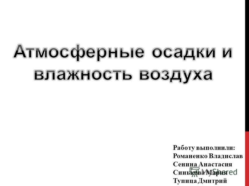 Работу выполнили: Романенко Владислав Сенина Анастасия Синькова Мария Тупица Дмитрий