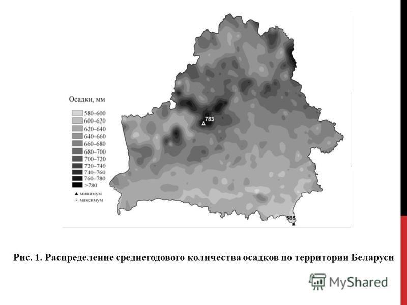 Рис. 1. Распределение среднегодового количества осадков по территории Беларуси