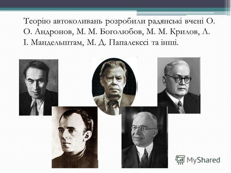 Теорію автоколивань розробили радянські вчені О. О. Андронов, М. М. Боголюбов, М. М. Крилов, Л. І. Мандельштам, М. Д. Папалекссі та інші.