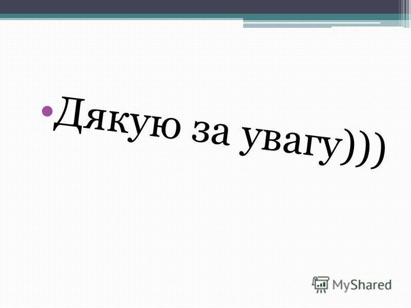 Д я к у ю з а у в а г у ) ) )