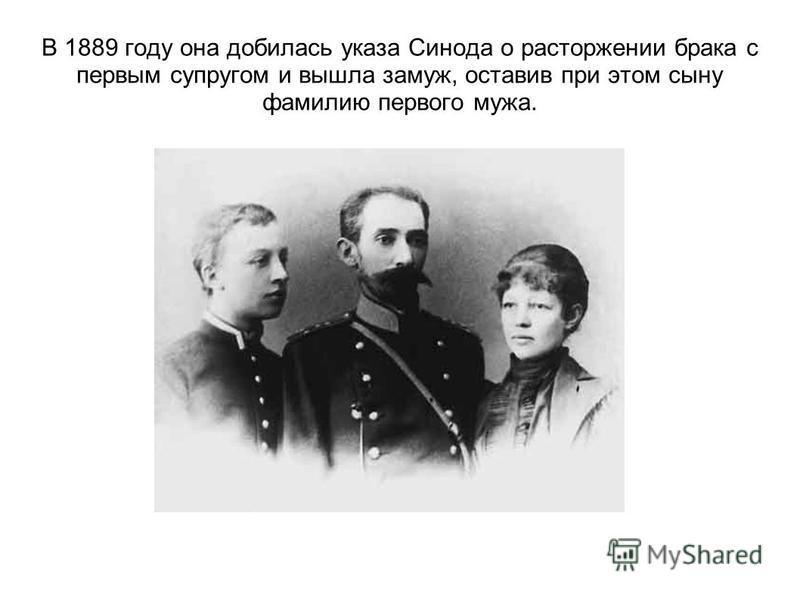 В 1889 году она добилась указа Синода о расторжении брака с первым супругом и вышла замуж, оставив при этом сыну фамилию первого мужа.