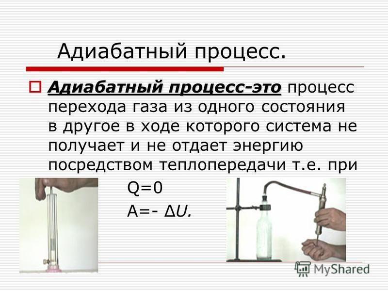 Адиабатный процесссссс. Адиабатный процесссссс-это Адиабатный процесссссс-это процесссссс перехода газа из одного состояния в другое в ходе которого система не получает и не отдает энергию посредством теплопередачи т.е. при Q=0 A=- ΔU.