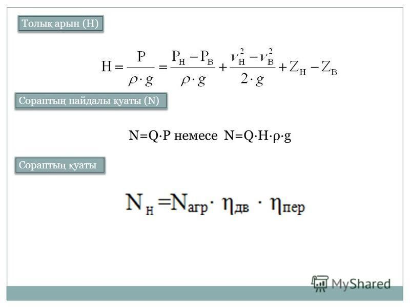 Толы қ арын (Н) Сорапты ң пайдалы қ уаты (N) N=Q·P немесе N=Q·H·ρ·g Сорапты ң қ уаты
