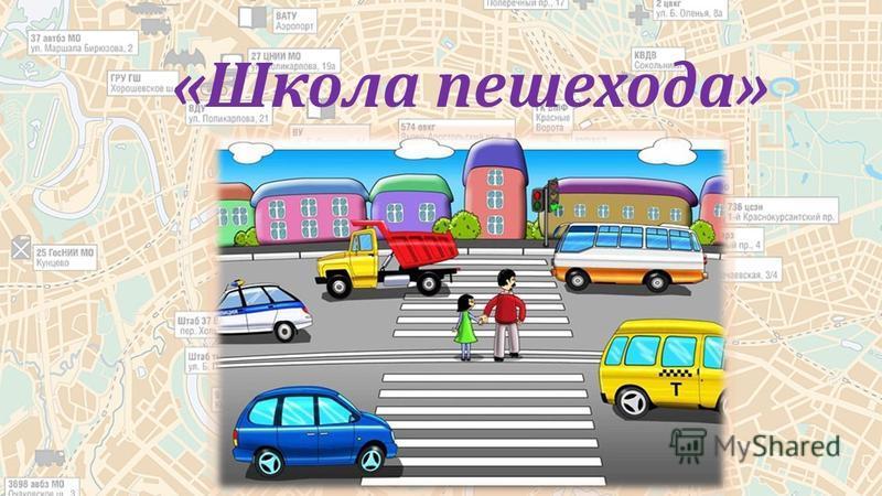«Школа пешехода»