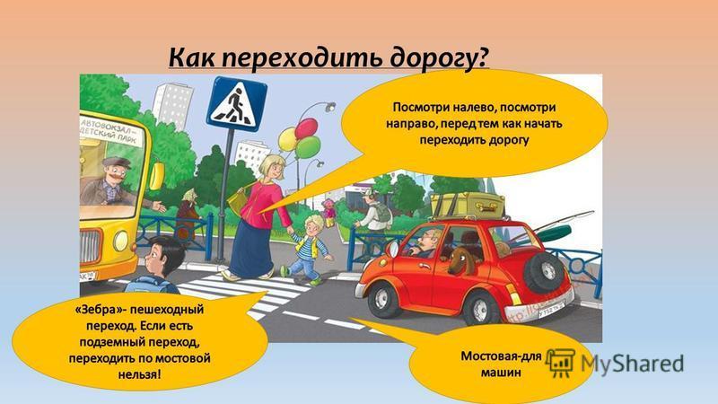 Как переходить дорогу?