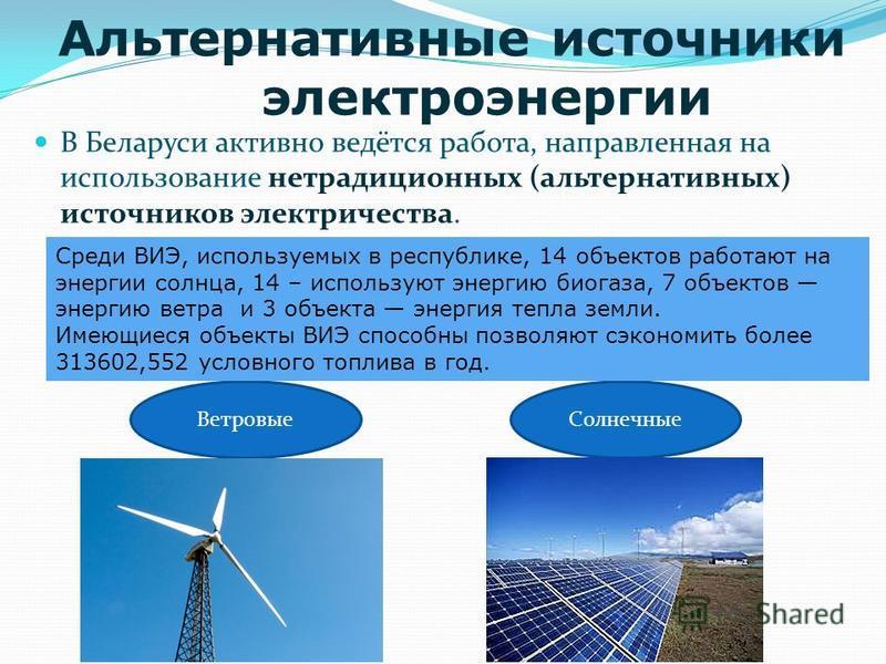Источники альтернативного электричества