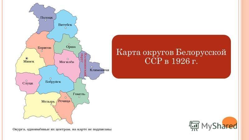 Карта округов Белорусской ССР в 1926 г.