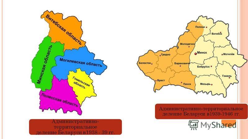 Административно-территориальное деление Беларуси в 1939-1946 гг. Административно- территориальное деление Беларуси в 1938 - 39 гг.