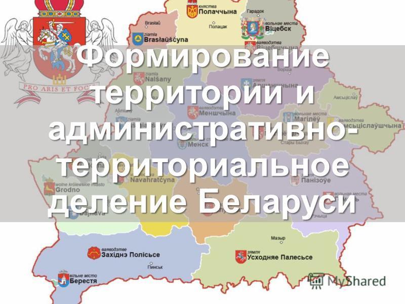 Формирование территории и административно- территориальное деление Беларуси