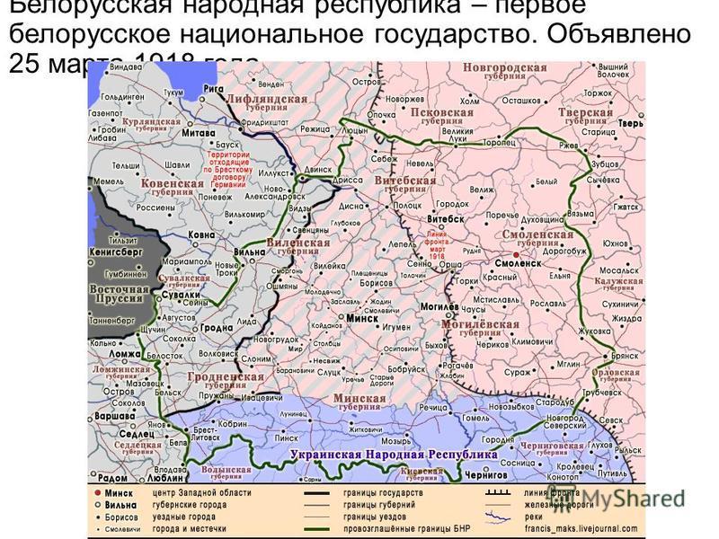 Белорусская народная республика – первое белорусское национальное государство. Объявлено 25 марта 1918 года