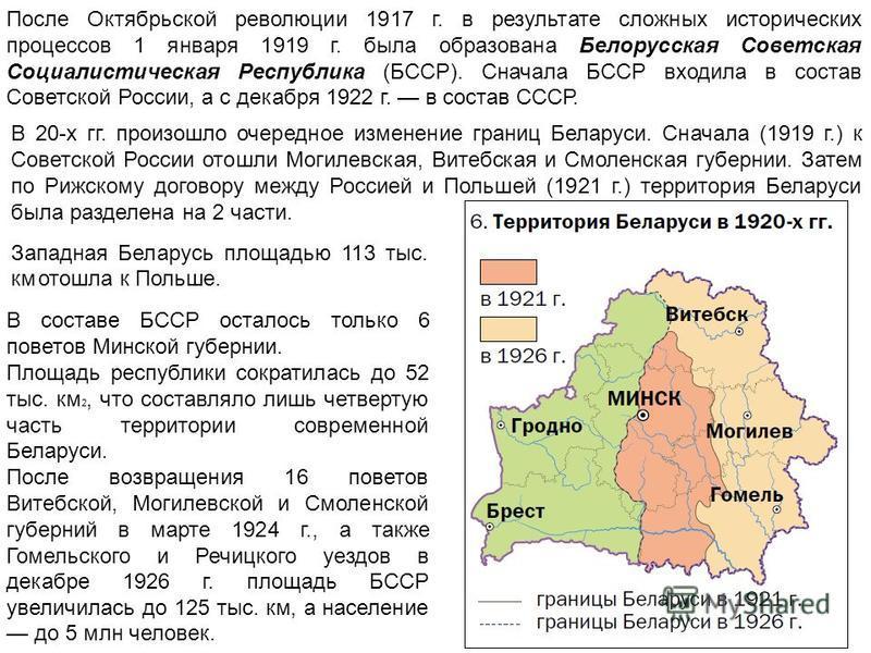 После Октябрьской революции 1917 г. в результате сложных исторических процессов 1 января 1919 г. была образована Белорусская Советская Социалистическая Республика (БССР). Сначала БССР входила в состав Советской России, а с декабря 1922 г. в состав СС