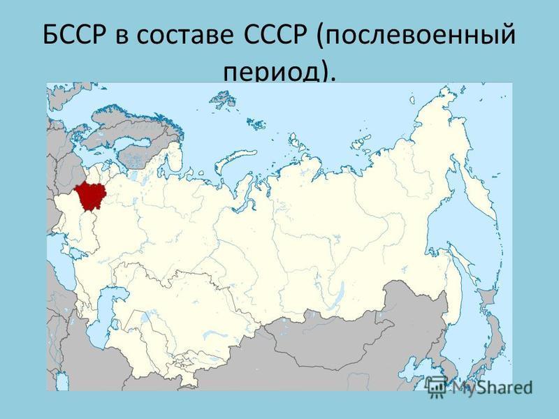 БССР в составе СССР (послевоенный период).