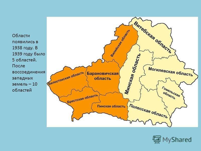 Области появились в 1938 году. В 1939 году было 5 областей. После воссоединения западных земель – 10 областей