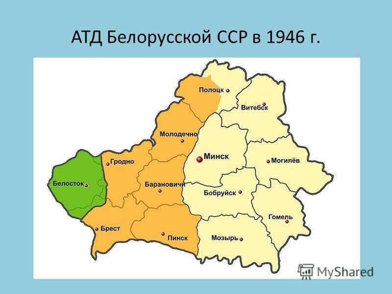 АТД Белорусской ССР в 1946 г.