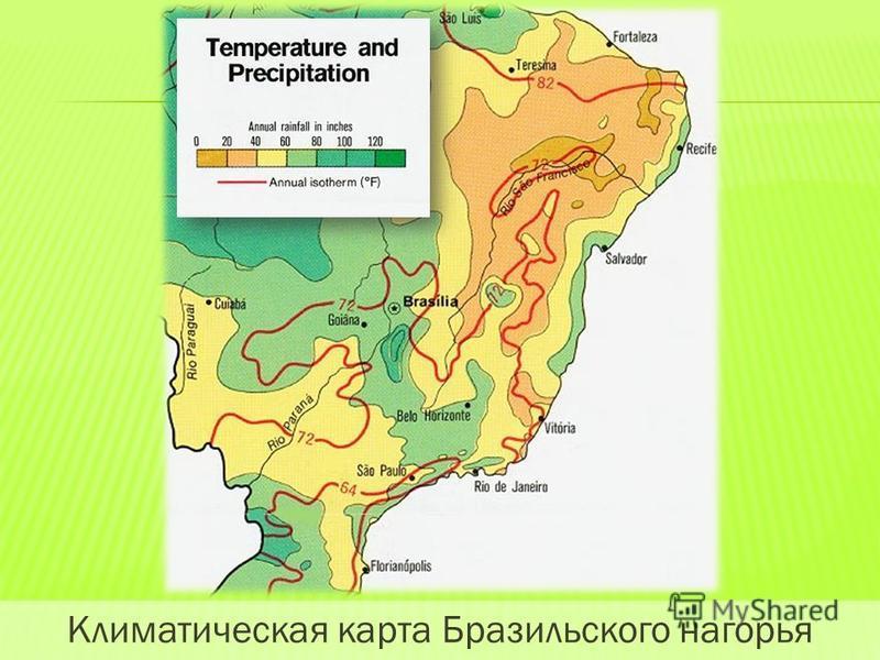 Климатическая карта Бразильского нагорья