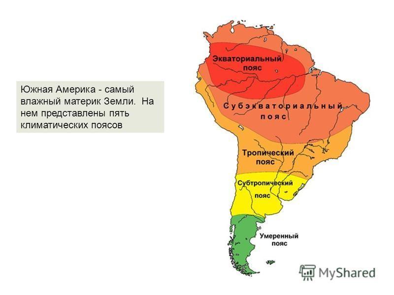 Южная Америка - самый влажный материк Земли. На нем представлены пять климатических поясов