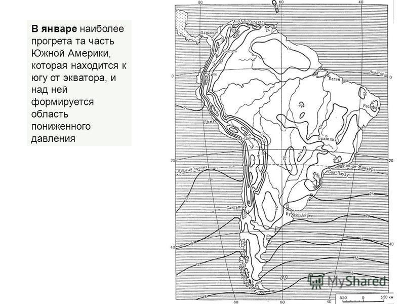 В январе наиболее прогрета та часть Южной Америки, которая находится к югу от экватора, и над ней формируется область пониженного давления