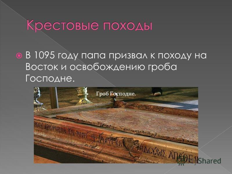 В 1095 году папа призвал к походу на Восток и освобождению гроба Господне.