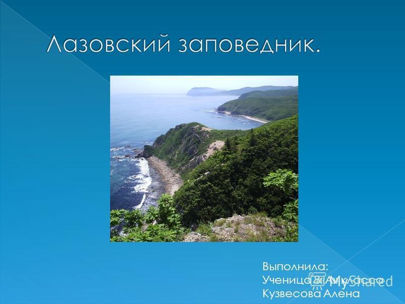 Выполнила: Ученица 8«А» класса Кузвесова Алена