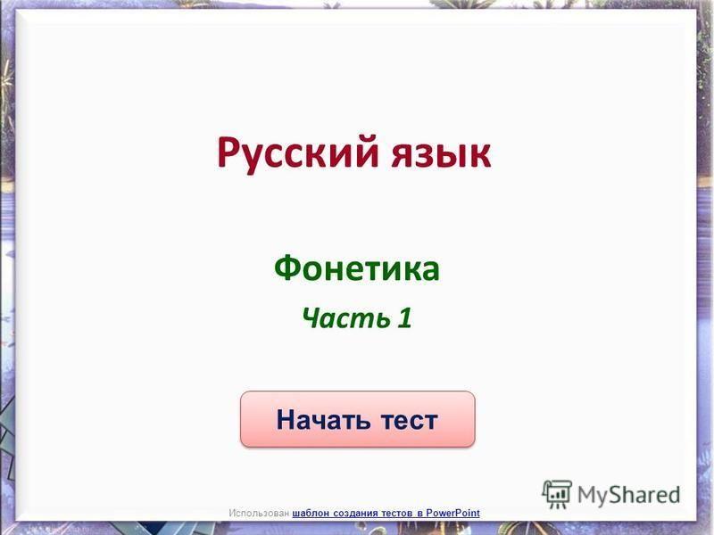 Начать тест Использован шаблон создания тестов в PowerPointшаблон создания тестов в PowerPoint Русский язык Фонетика Часть 1