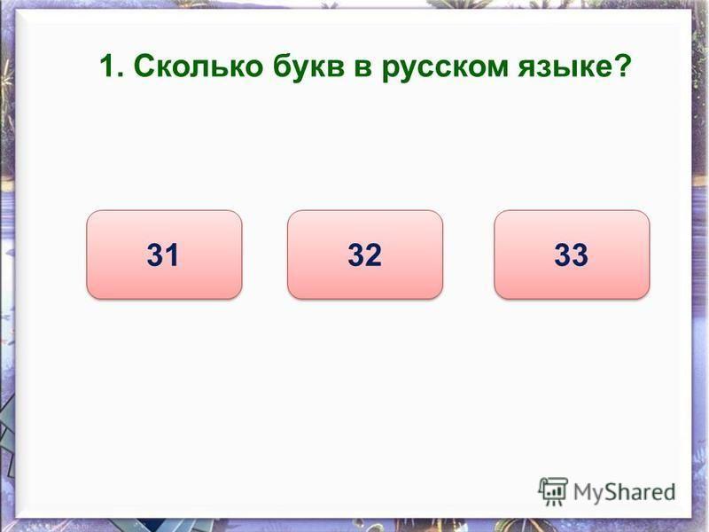 33 32 31 1. Сколько букв в русском языке?