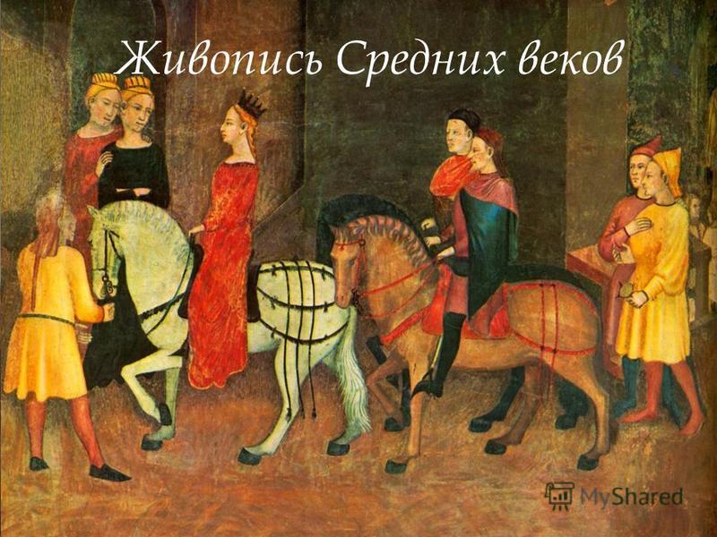 Живопись западной европы в средние века доклад 9899
