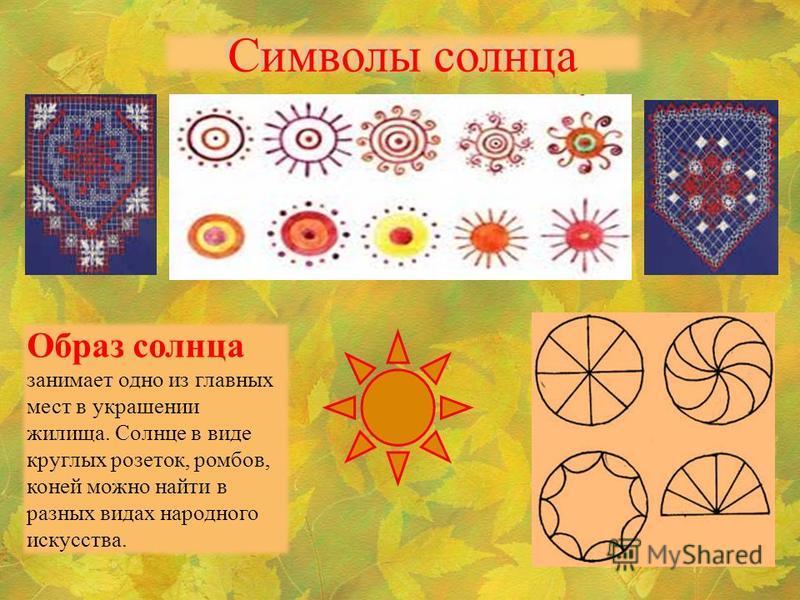 Символы солнца Образ солнца занимает одно из главных мест в украшении жилища. Солнце в виде круглых розеток, ромбов, коней можно найти в разных видах народного искусства.