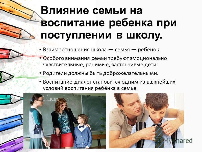 как семья влияет на человека