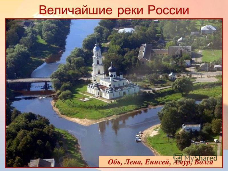 Величайшие реки России 11 Обь, Лена, Енисей, Амур, Волга