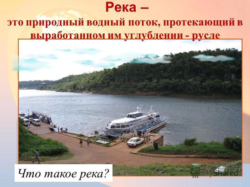 12 Река – это природный водный поток, протекающий в выработанном им углублении - русле Что такое река?