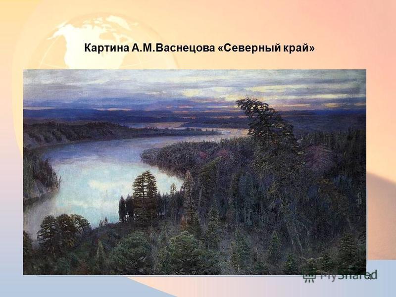 Картина А.М.Васнецова «Северный край» 4