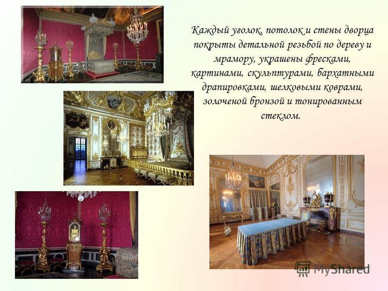 Каждый уголок, потолок и стены дворца покрыты детальной резьбой по дереву и мрамору, украшены фресками, картинами, скульптурами, бархатными драпировками, шелковыми коврами, золоченой бронзой и тонированным стеклом.