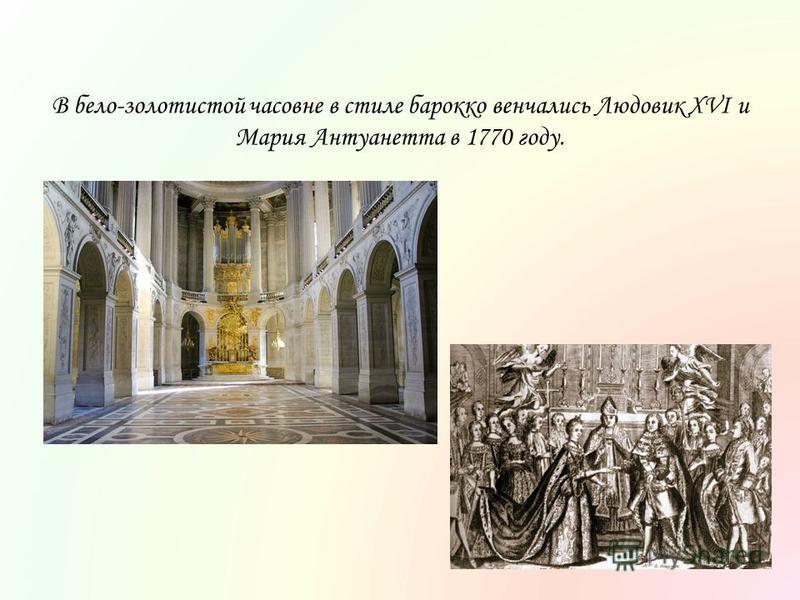 В бело-золотистой часовне в стиле барокко венчались Людовик XVI и Мария Антуанетта в 1770 году.