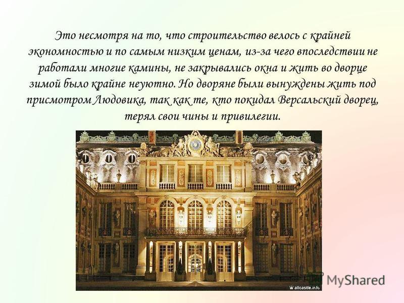 Это несмотря на то, что строительство велось с крайней экономностью и по самым низким ценам, из-за чего впоследствии не работали многие камины, не закрывались окна и жить во дворце зимой было крайне неуютно. Но дворяне были вынуждены жить под присмот