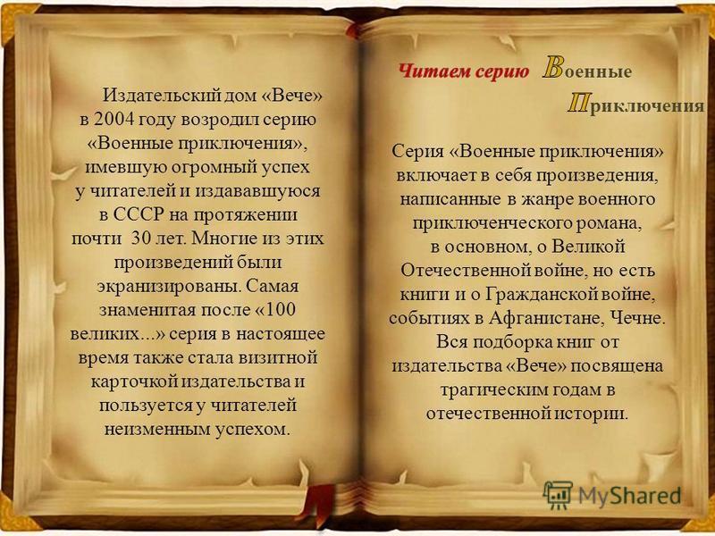 Издательский дом «Вече» в 2004 году возродил серию «Военные приключения», имевшую огромный успех у читателей и издававшуюся в СССР на протяжении почти 30 лет. Многие из этих произведений были экранизированы. Самая знаменитая после «100 великих...» се