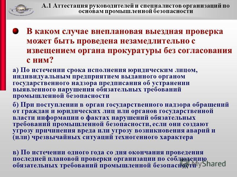 Спасатель Аттестация Шпаргалки