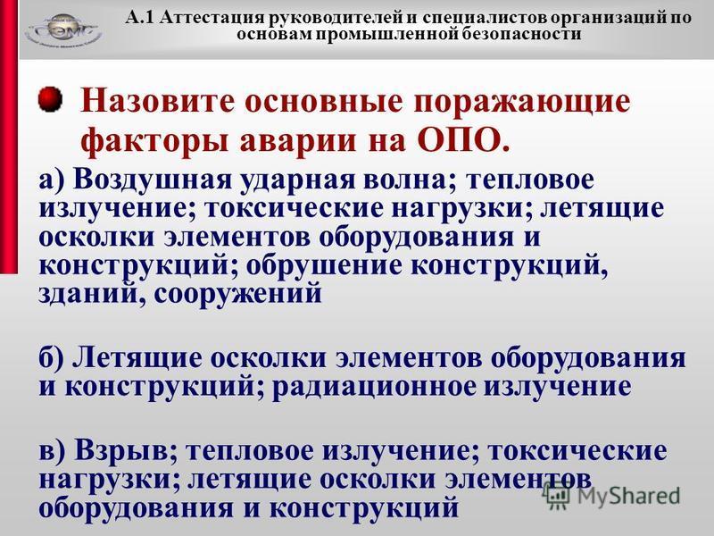 XII. Порядок подготовки и аттестации работников в области. МегаЛекции