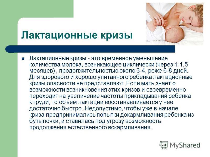 Как повысить лактацию беременных