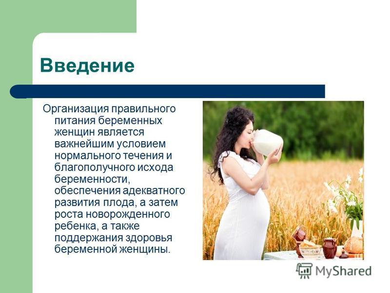 Для беременных женщин советы 83