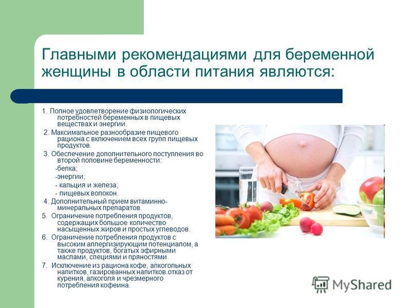 Белковая диета для беременных при отеках 55