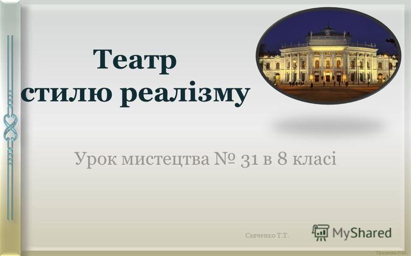 Театр стилю реалізму Урок мистецтва 31 в 8 класі Савченко Т.Т.