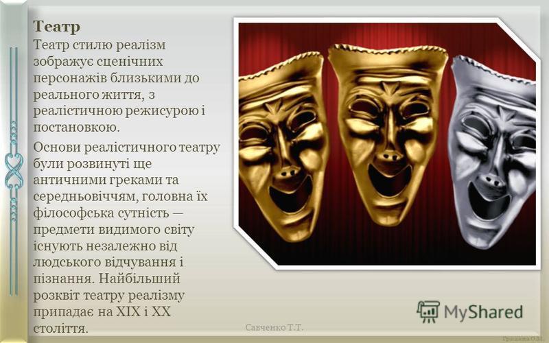 Театр Театр стилю реалізм зображує сценічних персонажів близькими до реального життя, з реалістичною режисурою і постановкою. Основи реалістичного театру були розвинуті ще античними греками та середньовіччям, головна їх філософська сутність предмети