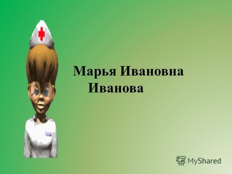 Марья Ивановна Иванова