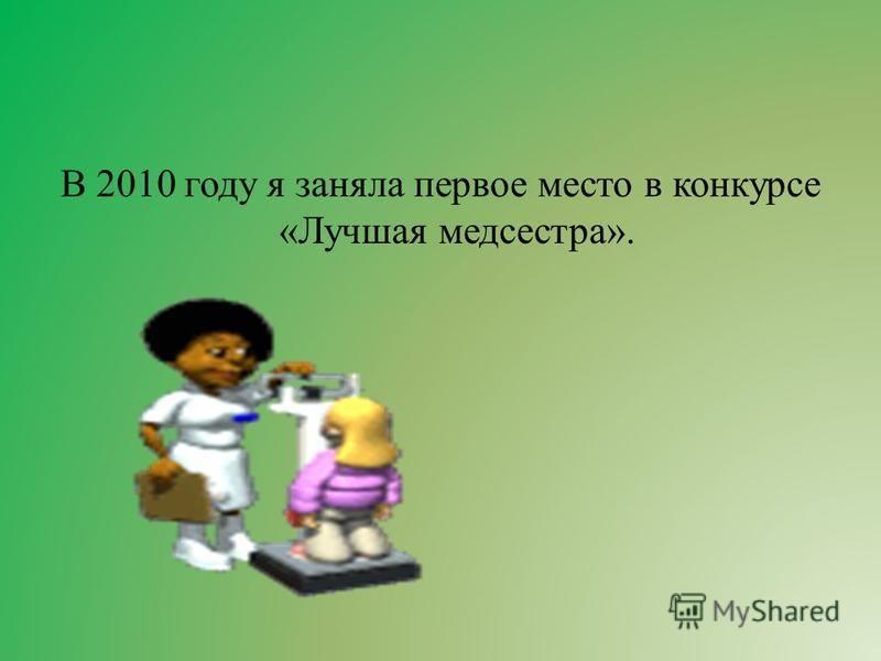 В 2010 году я заняла первое место в конкурсе «Лучшая медсестра».