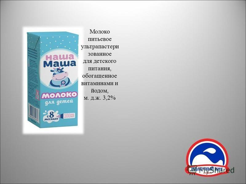 Презентация на тему Отчет о прохождении производственной  7 Молоко питьевое ультрапастери званное для детского питания обогащенное витаминами и йодом м д ж 3 2%