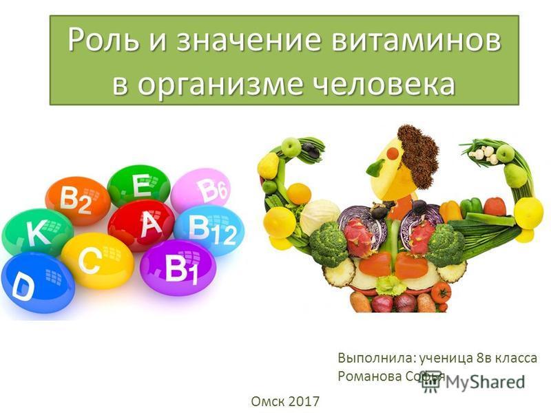 Витамины и их роль в жизни человека доклад 8708
