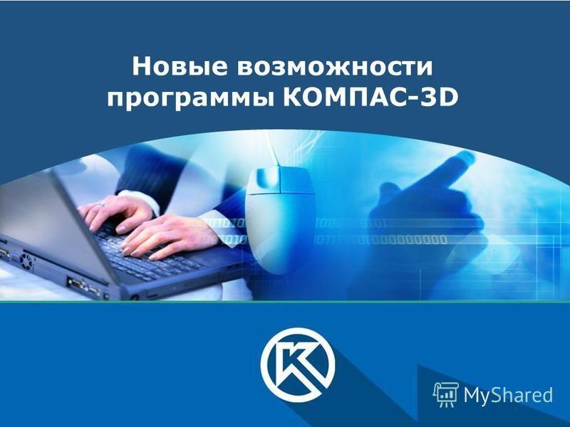 LOGO Новые возможности программы КОМПАС-3D www.themegallery.com