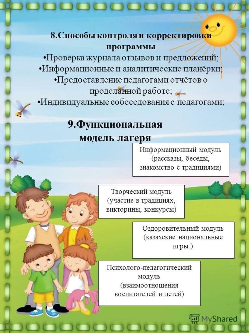 пришкольный лагерь знакомство с детьми