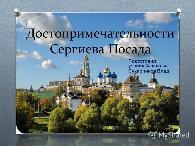 Достопримечательности Сергиева Посада Подготовил ученик 4 а класса Сухарников Влад